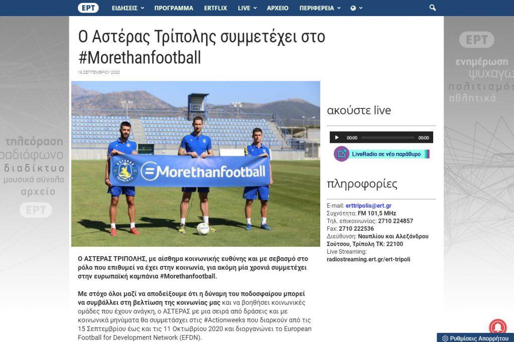 ERT.gr 16/09/2020